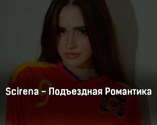 scirena-podezdnaya-romantika-tekst-i-klip-pesni