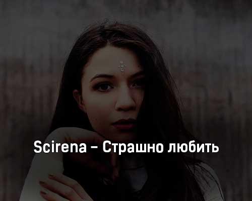 scirena-strashno-lyubit-tekst-i-klip-pesni