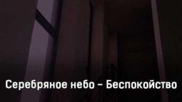serebryanoe-nebo-bespokojstvo-tekst-i-klip-pesni