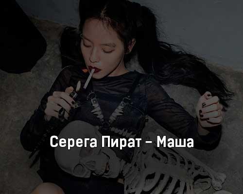 serega-pirat-masha-tekst-i-klip-pesni