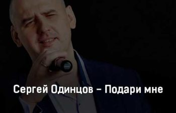 sergej-odincov-podari-mne-tekst-i-klip-pesni