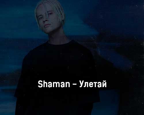 shaman-uletaj-tekst-i-klip-pesni