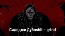 sidodzhi-duboshit-grind-tekst-i-klip-pesni