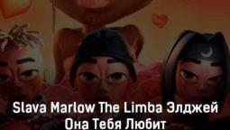 slava-marlow-the-limba-ehldzhej-ona-tebya-lyubit-tekst-i-klip-pesni