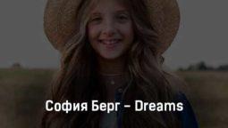 sofiya-berg-dreams-tekst-i-klip-pesni