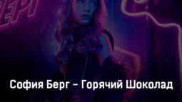 sofiya-berg-goryachij-shokolad-tekst-i-klip-pesni
