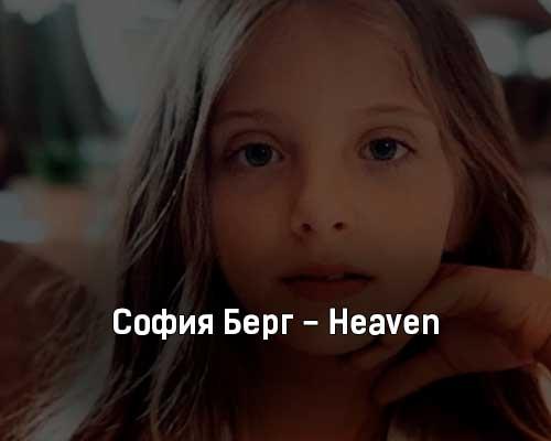 sofiya-berg-heaven-tekst-i-klip-pesni