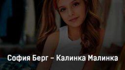 sofiya-berg-kalinka-malinka-tekst-i-klip-pesni