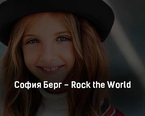 sofiya-berg-rock-the-world-tekst-i-klip-pesni