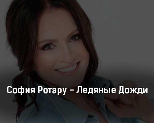 sofiya-rotaru-ledyanye-dozhdi-tekst-i-klip-pesni