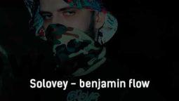 solovey-benjamin-flow-tekst-i-klip-pesni