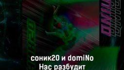 sonik20-i-domino-nas-razbudit-tekst-i-klip-pesni