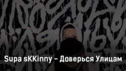 supa-skkinny-doversya-ulicam-tekst-i-klip-pesni