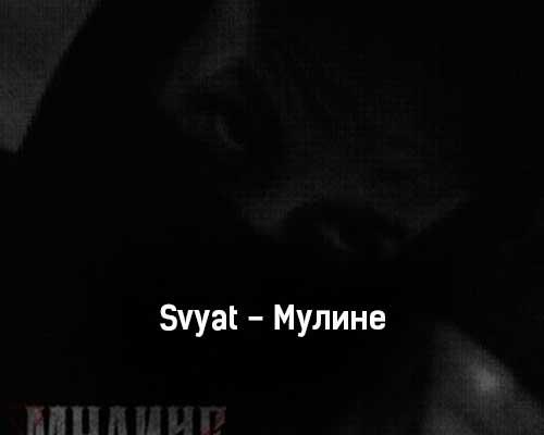 svyat-muline-tekst-i-klip-pesni