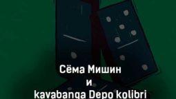 syoma-mishin-i-kavabanga-depo-kolibri-domino-tekst-i-klip-pesni