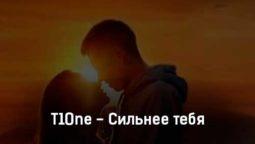 t1one-silnee-tebya-tekst-i-klip-pesni