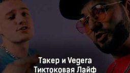 taker-i-vegera-tiktokovaya-lajf-tekst-i-klip-pesni