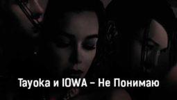 tayoka-i-iowa-ne-ponimayu-tekst-i-klip-pesni