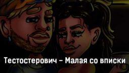 testosterovich-malaya-so-vpiski-tekst-i-klip-pesni