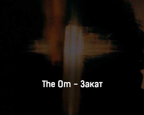 the-om-zakat-tekst-i-klip-pesni