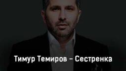 timur-temirov-sestrenka-tekst-i-klip-pesni