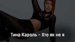 tina-karol-hto-yak-ne-ya-tekst-i-klip-pesni