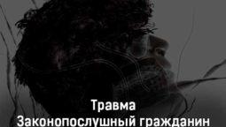 travma-zakonoposlushnyj-grazhdanin-tekst-i-klip-pesni