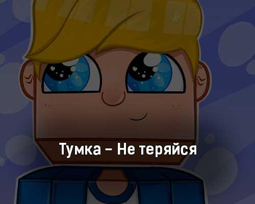 tumka-ne-teryajsya-tekst-i-klip-pesni