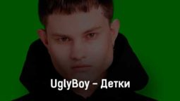 uglyboy-detki-tekst-i-klip-pesni