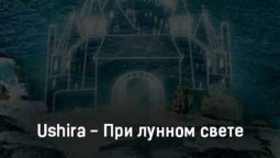 ushira-pri-lunnom-svete-tekst-i-klip-pesni