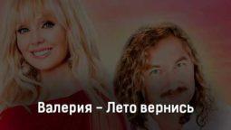 valeriya-leto-vernis-tekst-i-klip-pesni