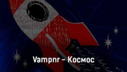 vampnr-kosmos-tekst-i-klip-pesni