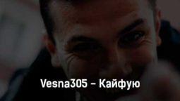 vesna305-kajfuyu-tekst-i-klip-pesni