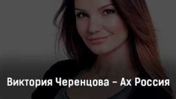 viktoriya-cherencova-ah-rossiya-tekst-i-klip-pesni