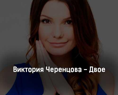 viktoriya-cherencova-dvoe-tekst-i-klip-pesni