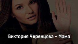 viktoriya-cherencova-mama-tekst-i-klip-pesni