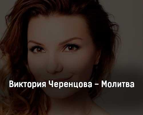 viktoriya-cherencova-molitva-tekst-i-klip-pesni