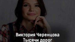 viktoriya-cherencova-tysyachi-dorog-tekst-i-klip-pesni