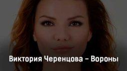 viktoriya-cherencova-vorony-tekst-i-klip-pesni