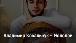 vladimir-kovalchuk-molodoj-tekst-i-klip-pesni