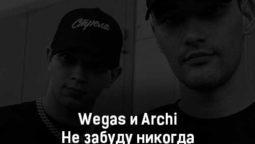 wegas-i-archi-ne-zabudu-nikogda-tekst-i-klip-pesni