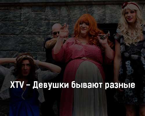 xtv-devushki-byvayut-raznye-tekst-i-klip-pesni