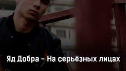 yad-dobra-na-seryoznyh-licah-tekst-i-klip-pesni