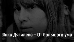 yanka-dyagileva-ot-bolshogo-uma-tekst-i-klip-pesni