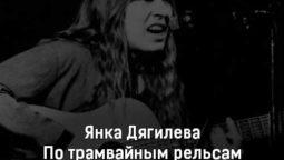 yanka-dyagileva-po-tramvajnym-relsam-tekst-i-klip-pesni