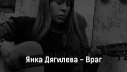 yanka-dyagileva-vrag-tekst-i-klip-pesni