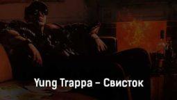 yung-trappa-svistok-tekst-i-klip-pesni
