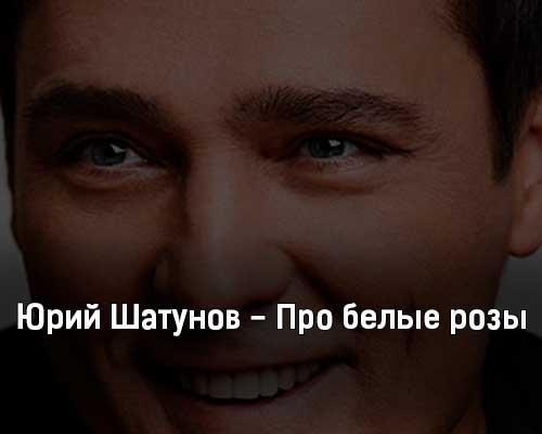 yurij-shatunov-pro-belye-rozy-tekst-i-klip-pesni