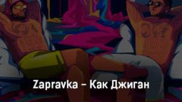 zapravka-kak-dzhigan-tekst-i-klip-pesni