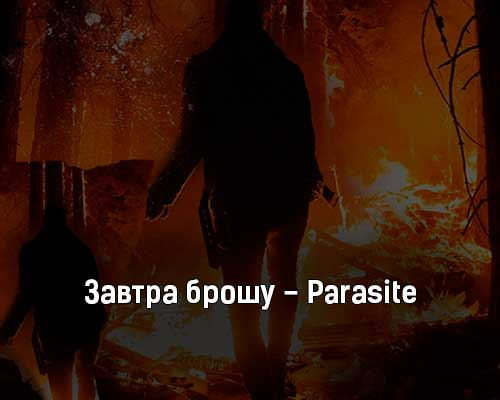 zavtra-broshu-parasite-tekst-i-klip-pesni